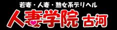 人妻学院【古河】